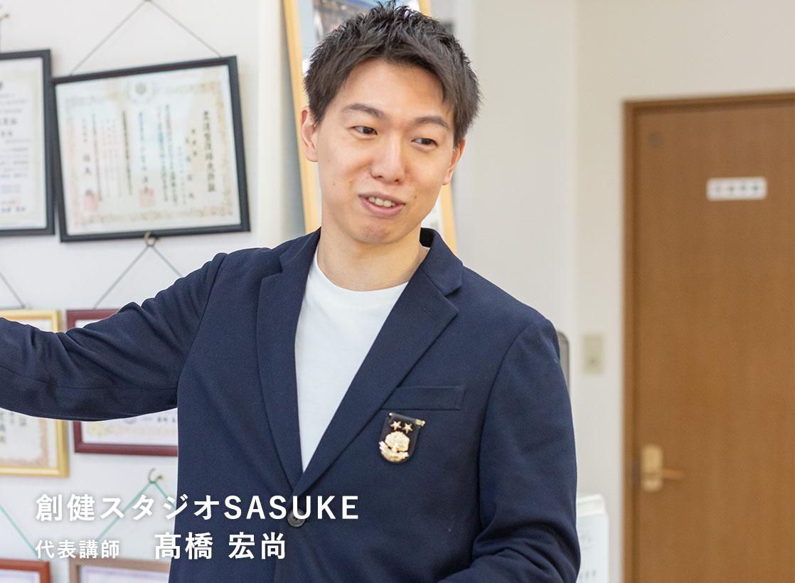 創健スタジオSASUKE代表講師 髙橋 宏尚